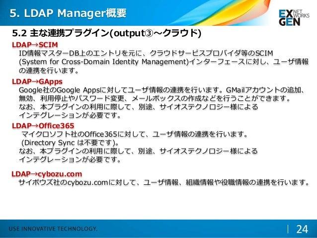 5.2 主な連携プラグイン(output③~クラウド) LDAP→SCIM ID情報マスターDB上のエントリを元に、クラウドサービスプロバイダ等のSCIM (System for Cross-Domain Identity Management...