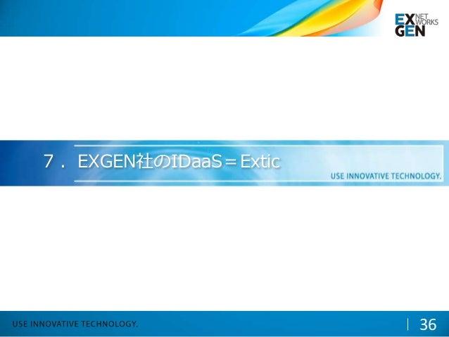 7 .EXGEN社のIDaaS=Extic 36