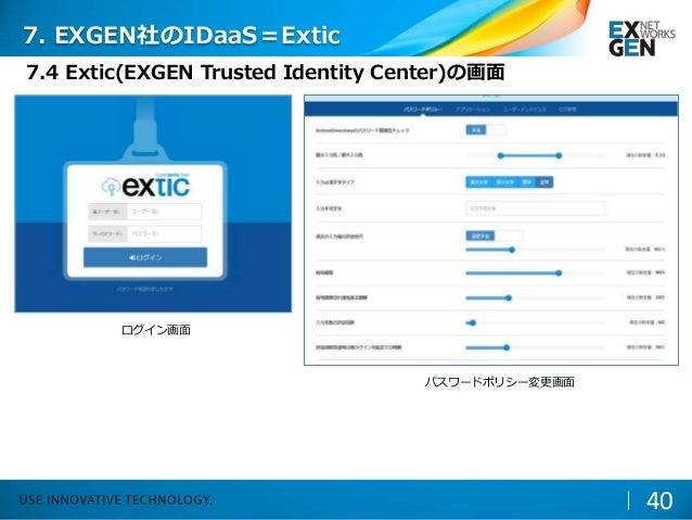 40 パスワードポリシー変更画面 ログイン画面 7. EXGEN社のIDaaS=Extic 7.4 Extic(EXGEN Trusted Identity Center)の画面