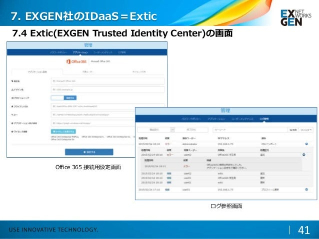 41 Office 365 接続用設定画面 ログ参照画面 7. EXGEN社のIDaaS=Extic 7.4 Extic(EXGEN Trusted Identity Center)の画面
