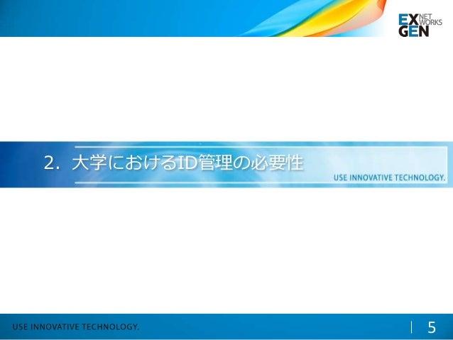 2.大学におけるID管理の必要性 5
