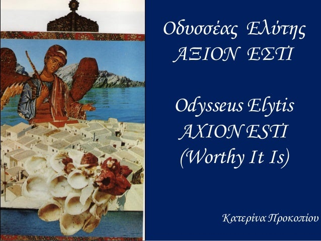 Οδυσσέας Ελύτης ΑΞΙΟΝ ΕΣΤΙ Odysseus Elytis AXION ESTI (Worthy It Is) Κατερίνα Προκοπίου
