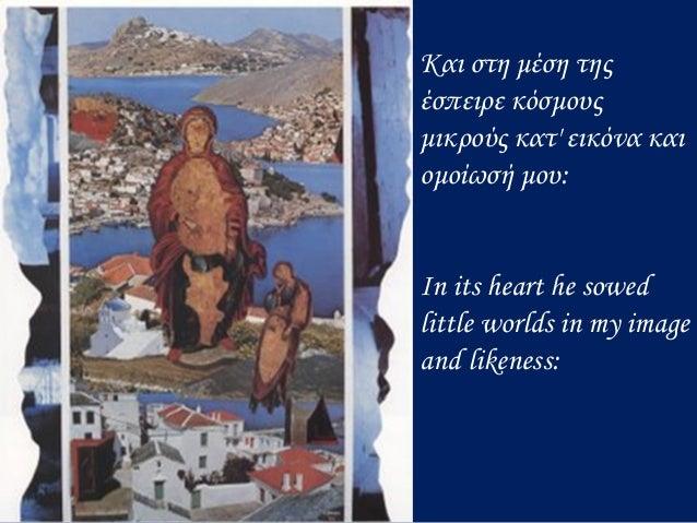 Και στη μέση της έσπειρε κόσμους μικρούς κατ' εικόνα και ομοίωσή μου: In its heart he sowed little worlds in my image and ...