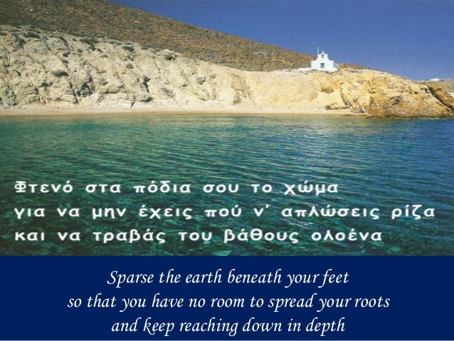 Sparse the earth beneath your feet so that you have no room to spread your roots and keep reaching down in depth