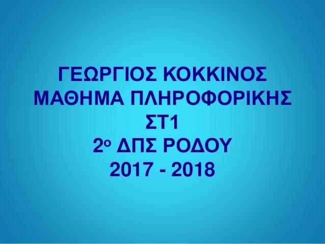 ΓΕΩΡΓΙΟΣ ΚΟΚΚΙΝΟΣ ΜΑΘΗΜΑ ΠΛΗΡΟΦΟΡΙΚΗΣ ΣΤ1 2ο ΔΠΣ ΡΟΔΟΥ 2017 - 2018