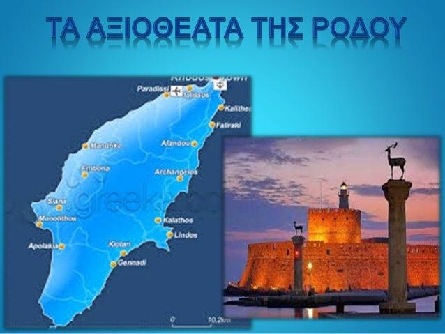ΑΞΙΟΘΕΑΤΑ ΤΗΣ ΡΟΔΟΥ-Α Slide 2