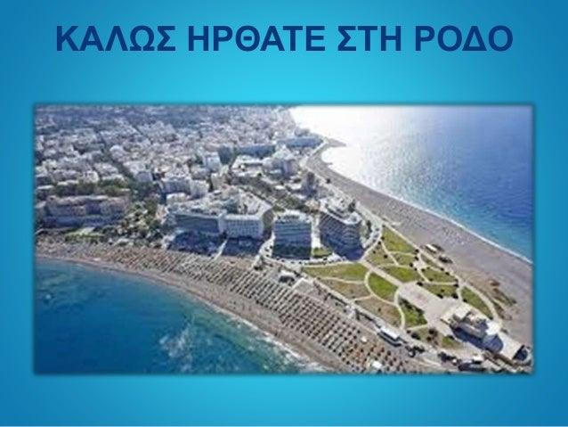 ΑΞΙΟΘΕΑΤΑ ΤΗΣ ΡΟΔΟΥ-Α Slide 3