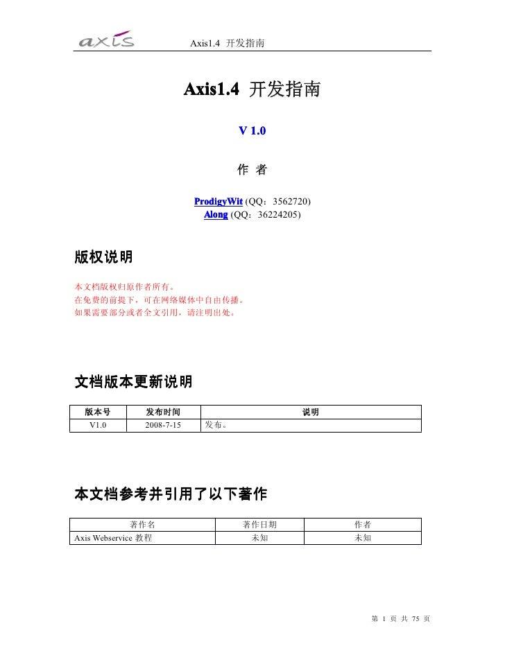 Axis1.4 开发指南                                Axis1.4 开发指南                                      V 1.0                       ...