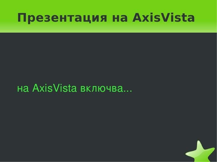 Презентация на AxisVista    Брандирането    наAxisVistaвключва...