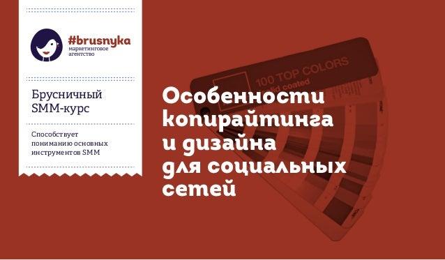 Брусничный SMM-курс Особенности копирайтинга и дизайна для социальных сетей Способствует пониманию основных инструментов S...