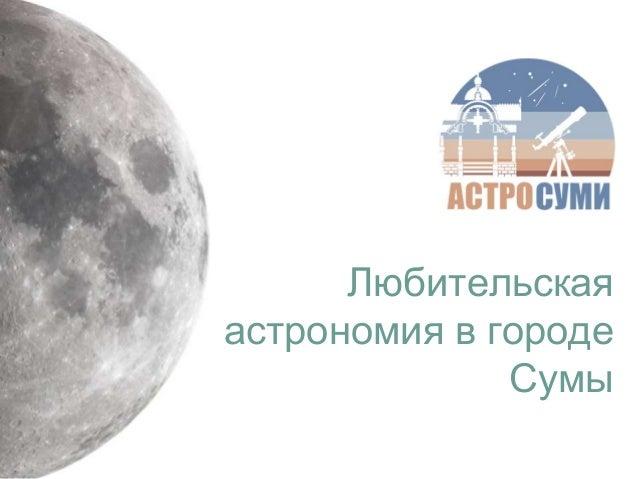Любительская астрономия в городе Сумы