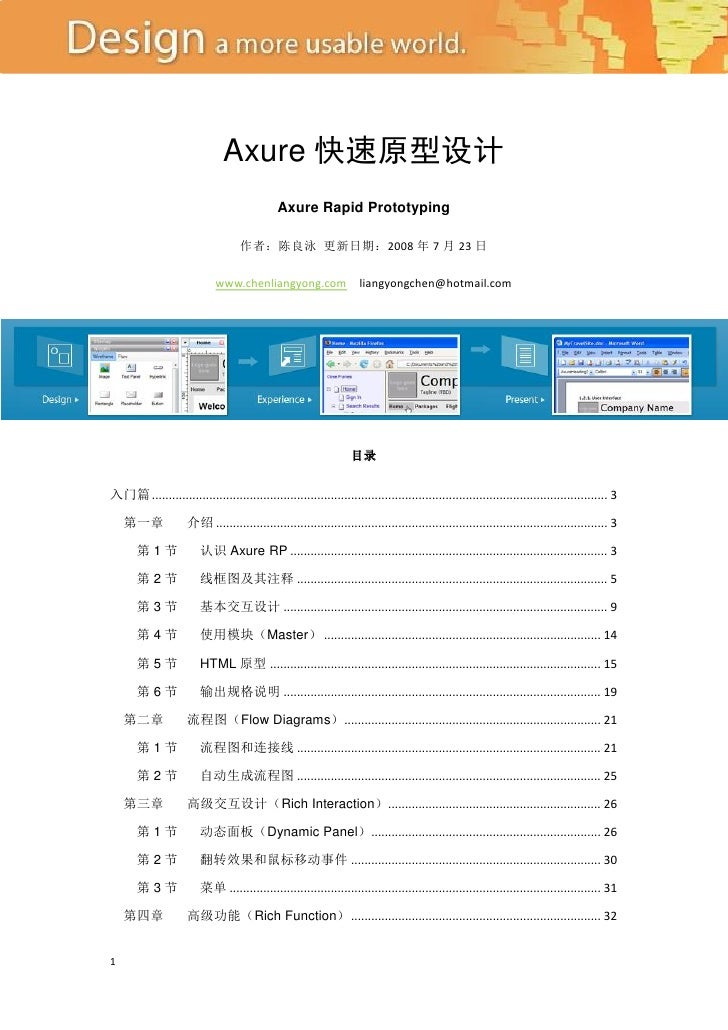 Axure 快速原型设计                                               Axure Rapid Prototyping                                      作者...