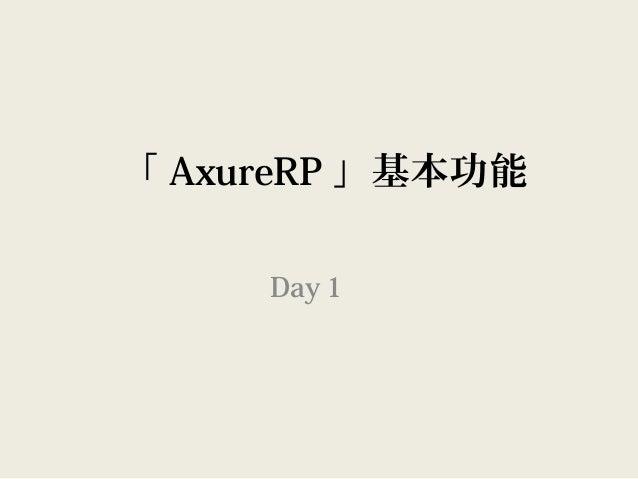 「 AxureRP 」基本功能 Day 1
