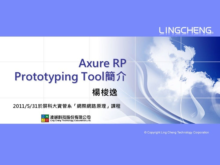 Axure RPPrototyping Tool簡介                   楊梭逸2011/5/31於屏科大資管系「網際網路原理」課程