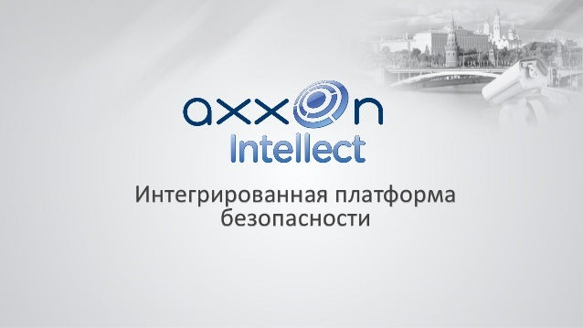 Интегрированная платформа безопасности