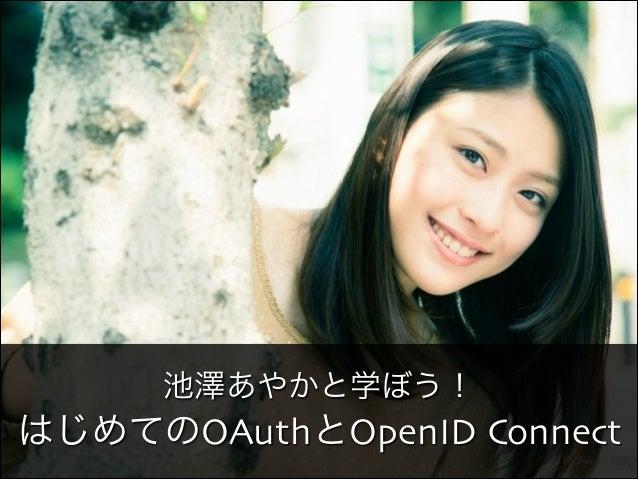 池澤あやかと学ぼう!   はじめてのOAuthとOpenID Connect