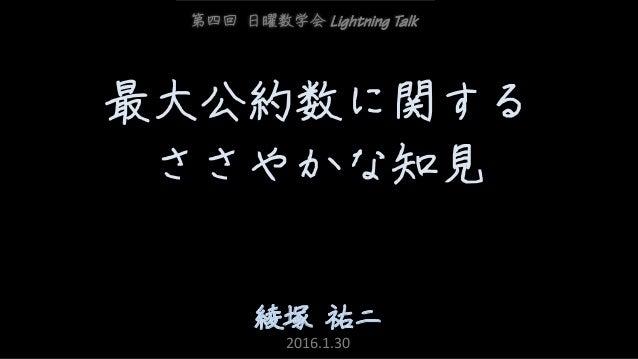 最大公約数に関する ささやかな知見 綾塚 祐二 第四回 日曜数学会 Lightning Talk 2016.1.30