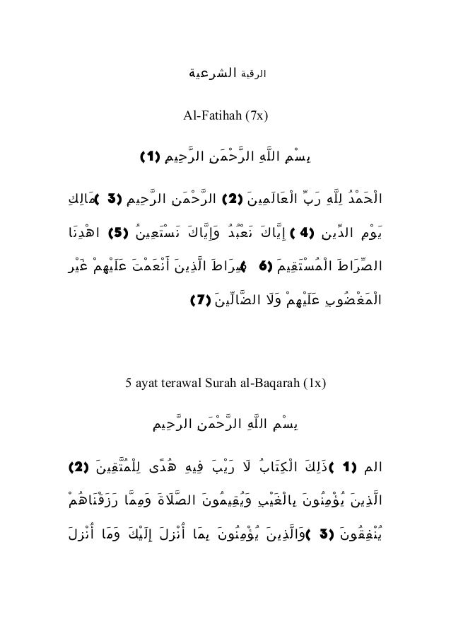 الشرعية     الرقية                           )Al-Fatihah (7x                 ب س م ال ل ه ال ر ح م ن ال ر حي م )1...