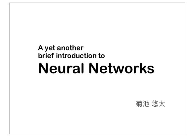 A yet another brief introduction to Neural Networks 菊池 悠太