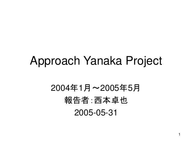 1 Approach Yanaka Project 2004年1月~2005年5月 報告者:西本卓也 2005-05-31