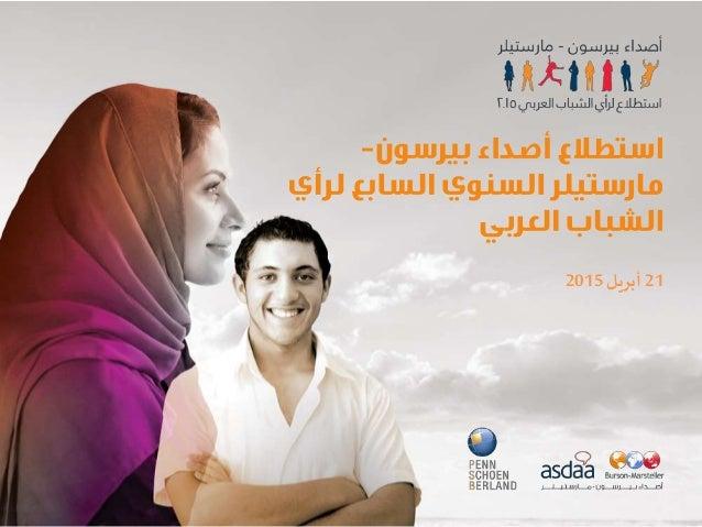 arabyouthsurvey.com #arabyouthsurvey 21أبريل2015