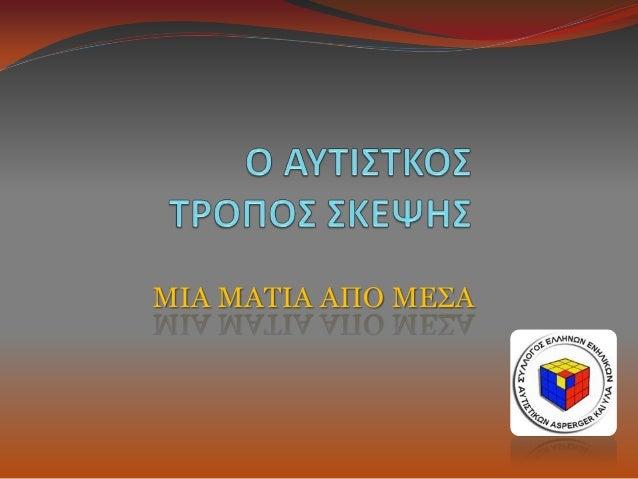 ΠΕΡΙΕΦΟΜΕΝΑ 1. ΕΙΑΓΩΓΗ ΣΟΝ ΑΤΣΙΣΙΚΟ ΣΡΟΠΟ ΚΕΨΗ  Σο Αυτιςτικό Μυαλό και ο Σρόποσ Λειτουργύασ του  Ανακεφαλαύωςη 2. Ο...