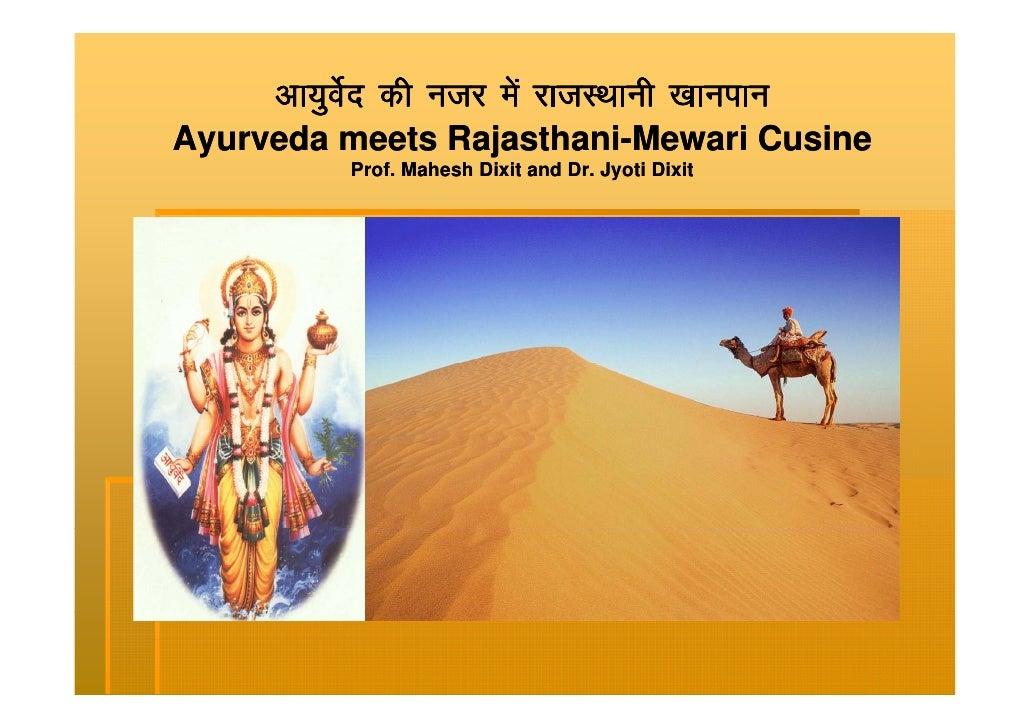 vk;qosZn dh utj esa jktLFkkuh [kkuiku Ayurveda meets Rajasthani-Mewari Cusine                Rajasthani-           Prof. M...