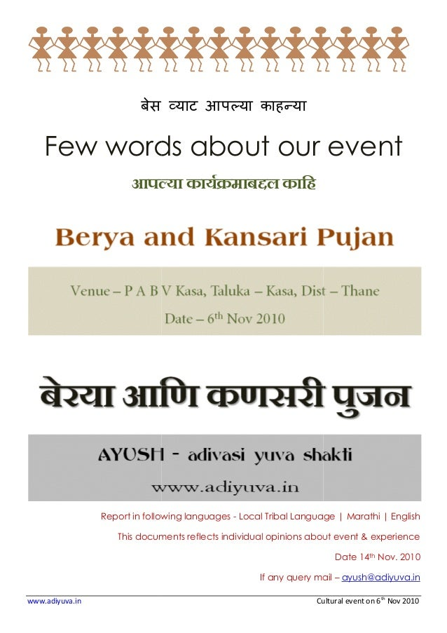 www.adiyuva.in बेस याट आप या काह या Few words about our event आपÐया कायªøमाबĥल कािह Report in following languages This doc...
