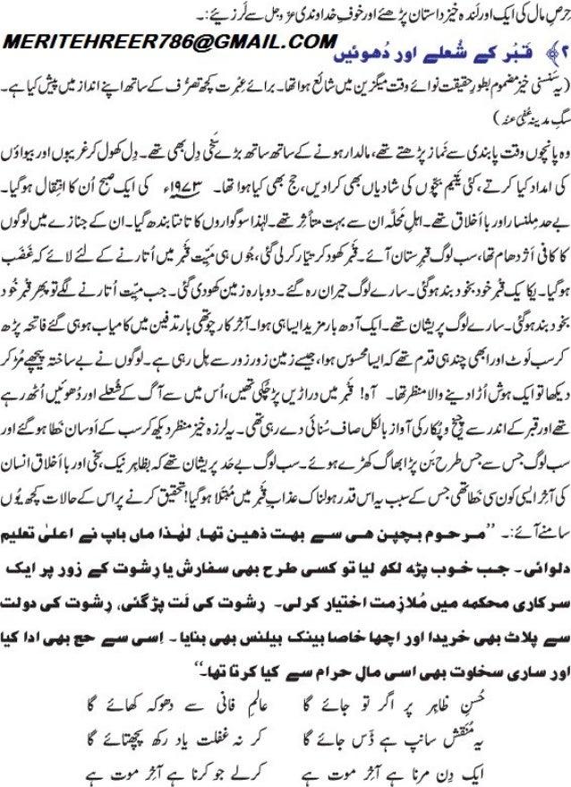 Azabay qabar stories shared  by meritehreer786@gmail.com