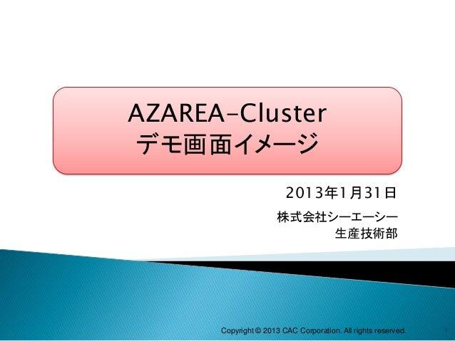 AZAREA-Clusterデモ画面イメージ                        2013年1月31日                      株式会社シーエーシー                           生産技術部  ...