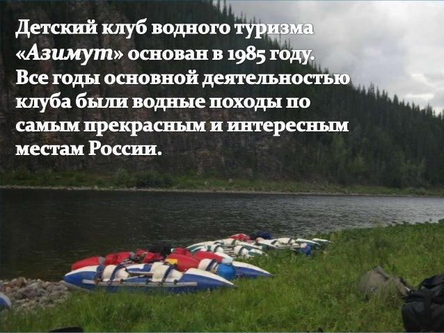 Клуб водного туризма азимут москва работа в фитнес клубу в москве