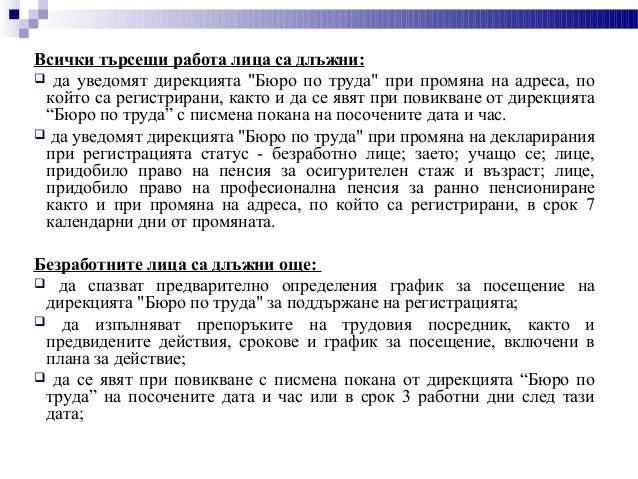 """Всички търсещи работа лица са длъжни: да уведомят дирекцията """"Бюро по труда"""" при промяна на адреса, по който са регистрир..."""
