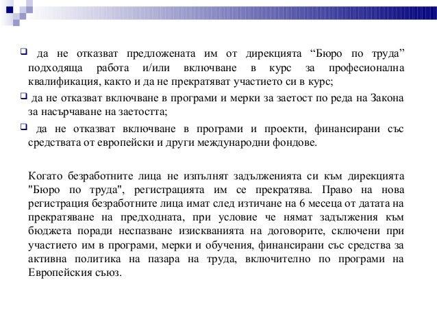 """  да не отказват предложената им от дирекцията """"Бюро по труда"""" подходяща работа и/или включване в курс за професионална к..."""