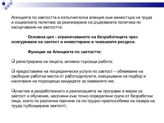 Агенцията по заетостта е изпълнителна агенция към министъра на трудаи социалната политика за реализиране на държавната пол...