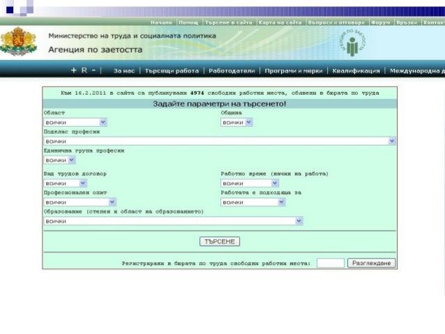    Осигуряването на достъп до информацията за свободните    работни места, обявени от частните посредници, на    електрон...