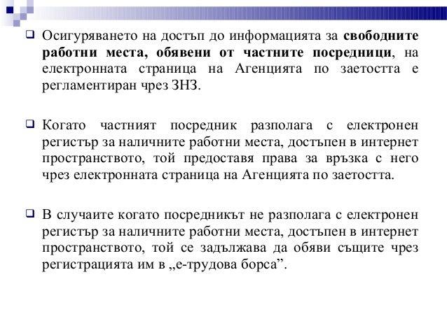 """БЛАГОДАРЯ ЗА ВНИМАНИЕТО!             Росен Симеонов – главен експерт                  Отдел """"Посредничски услуги""""         ..."""