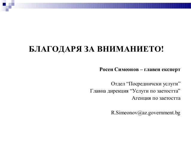 Административни услуги на Агенция по заетостта за информиране, регистрация и предоставяне на посреднически услуги