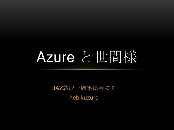 JAZ結成一周年総会にて<br />hebikuzure<br />Azure と世間様<br />