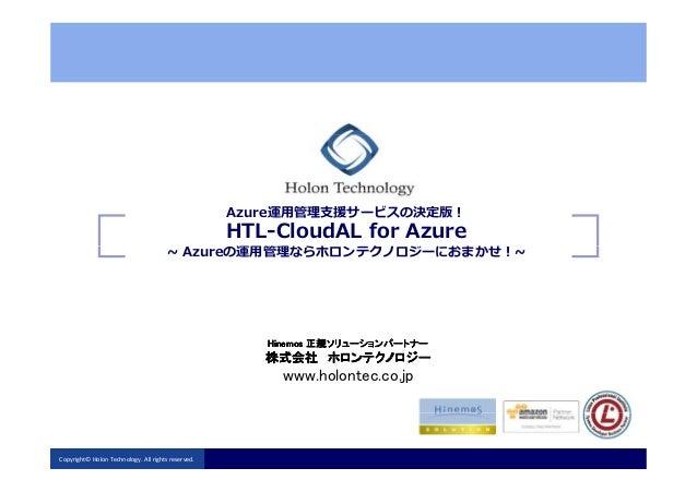 Azure運⽤管理⽀援サービスの決定版! HTL-CloudAL for Azure ~ Azureの運⽤管理ならホロンテクノロジーにおまかせ!~ HTL-CloudAL for Azure ~ Azureの運⽤管理ならホロンテクノロジーにおま...