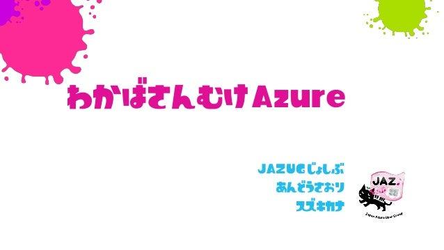 わかばさんむけ じょしぶ あんどうさおり スズキカナ Azure JAZUG