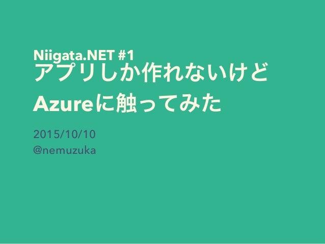 Niigata.NET #1 アプリしか作れないけど Azureに触ってみた 2015/10/10 @nemuzuka