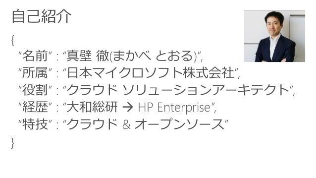 インフラ野郎Azureチーム Night Slide 2