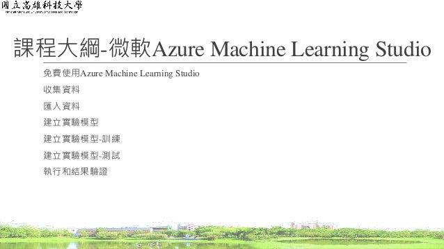 機器學習工具_微軟Azure Machine Learning Studio Slide 2