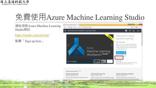 機器學習工具_微軟Azure Machine Learning Studio Slide 3