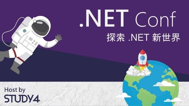 探索 .NET 新世界 .NET Conf