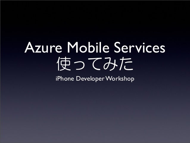 Azure Mobile Services 使ってみた iPhone Developer Workshop 13年6月30日日曜日