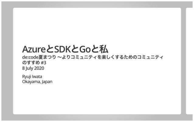 AzureとSDKとGoと私