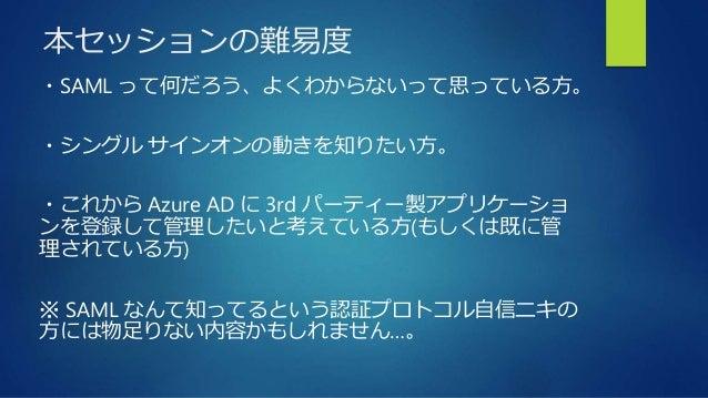 Azure AD とアプリケーションを SAML 連携する際に陥る事例と対処方法について Slide 2