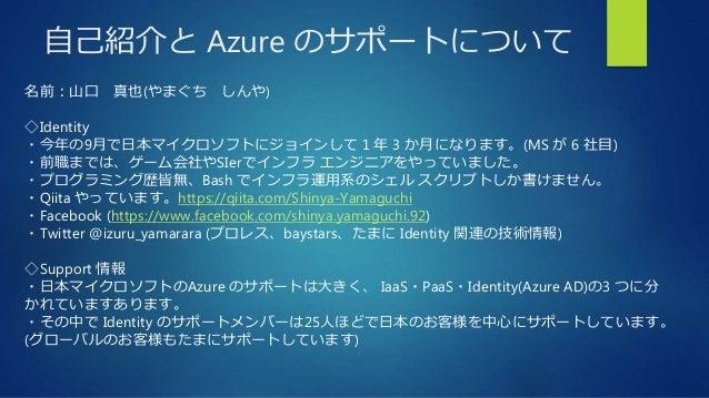 Azure AD とアプリケーションを SAML 連携する際に陥る事例と対処方法について Slide 3