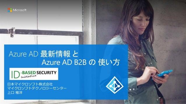 日本マイクロソフト株式会社 マイクロソフトテクノロジーセンター 上口 稚洋